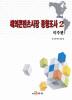 해외콘텐츠시장 동향조사. 2: 미주편(2013)