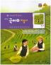 중학 국어3(2-1) 자습서(김종철)(2015)