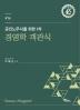 경영학 객관식(공인노무사를 위한 1차)(5판)