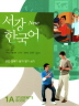 [보유]서강 한국어 (New) 1A: Students Book