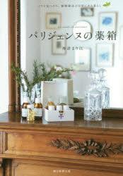 [해외]パリジェンヌの藥箱 パリで見つけた,植物療法が日常にある暮らし