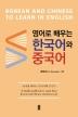 영어로 배우는 한국어와 중국어(한국학술정보 시리즈)