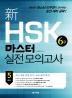신 HSK 6급 마스터 실전 모의고사(CD1장포함)