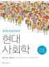 현대사회학(8판)