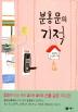분홍문의 기적(일공일삼 67)