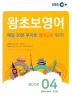 왕초보 영어 Book. 4(EBS)