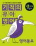 기적의 유아영어: 영어동요(만2세이상)(CD1장포함)