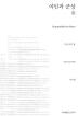 여인과 군상(지식을만드는지식 천줄읽기)