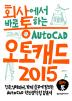 ȸ�翡�� �ٷ� ���ϴ� ����ij�� Auto CAD 2015(ȸ����)