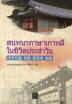 태국인을 위한 한국어 회화(Paperback)