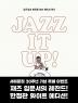 재즈 잇 업!(Jazz It Up!)(특별한정판 화이트 에디션)