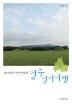 경주 걷기여행(살아 있는 역사 박물관)