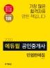 공인중개사 민법판례집(2020)(에듀윌)