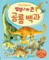 엄청나게 큰 공룡 백과 : 플랩북(양장본 HardCover)