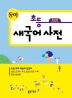 초등 새국어사전(동아)(전면개정판 6판)
