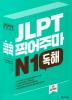 JLPT 콕콕 찍어주마 N1 독해(4판)