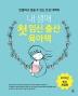 내 생애 첫 임신 출산 육아책(개정판)