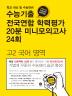 고등 국어영역 고2 수능기출 전국연합 학력평가  20분 미니모의고사 24회(2018)