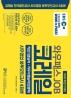 코레일 한국철도공사 사무영업 봉투모의고사 4회분(2020 하반기)(EBS 와우패스JOB)