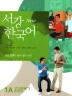 서강 한국어(New) 1A: Students Book(Paperback)