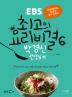 최고의 요리비결. 6: 박경신 선생님 편(EBS)