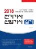 전기기사 산업기사 실기(2018)