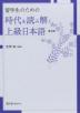 [해외]留學生のための時代を讀み解く上級日本語