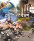 건강 스포츠영양학 길라잡이(12판)