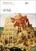 국가론(돋을새김 푸른책장 시리즈 6)