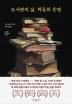 도서관의 삶, 책들의 운명(글항아리 걸작논픽션 18)