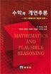 수학과 개연추론(1)