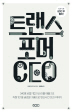 트랜스포머CEO(CEO의 서재 시리즈 9)
