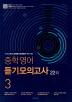 중학 영어 듣기모의고사. 3(22회)(2020)