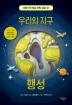 우리의 지구 행성(이야기가 있는 과학 세상 3)