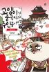 고양이가 중국사의 주인공이라면. 2: 춘추 전국 편