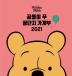 디즈니 곰돌이 푸 꿀단지 가계부(2021)(양장본 HardCover)