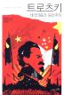 트로츠키: 테러리즘과 공산주의(REVOLUTIONS 05)