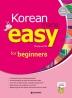 Korean Made Easy for Beginners(2판)