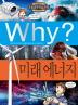 Why? 미래 에너지(초등과학학습만화 79)(양장본 HardCover)