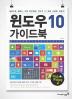 윈도우 10 가이드북(할 수 있다)