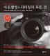 사진촬영 & 리터칭의 모든 것(결정적 사진을 위한)(CD1장포함)