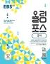 고등 국어(2020)(EBS 올림포스)