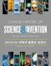 과학과 발명의 세계사(한눈으로 보는)(양장본 HardCover)