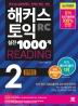 해커스 토익 실전 1000제. 2: RC 리딩(Reading) 문제집(2019)(개정판)
