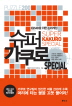 슈퍼 가쿠로 SPECIAL(슈퍼 스도쿠 시리즈)