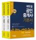 공인중개사 1차 기본서 세트(2017)(에듀윌)(전2권)