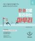 선재국어 한 권으로 정리하는 마무리(2020)(커넥츠 공단기)