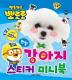 뽀로로 강아지 스티커 미니북