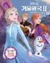 겨울왕국2. 1(디즈니)(디즈니 무비 동화)(양장본 HardCover)