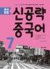 신공략 중국어. 7(개정판)(CD1장포함)